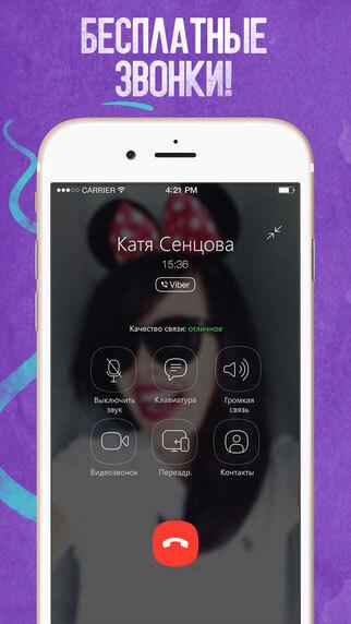 Viber для iPhone/iPad