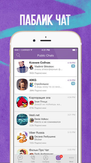 Viber для iPhone/iPad