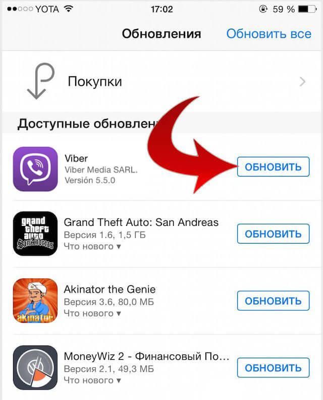 Обновление на айфоне