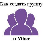 Как создать группу в Вайбере