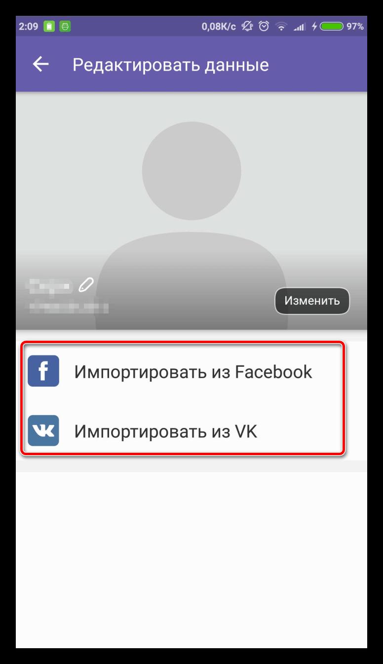 Импортировать из социальных сетей