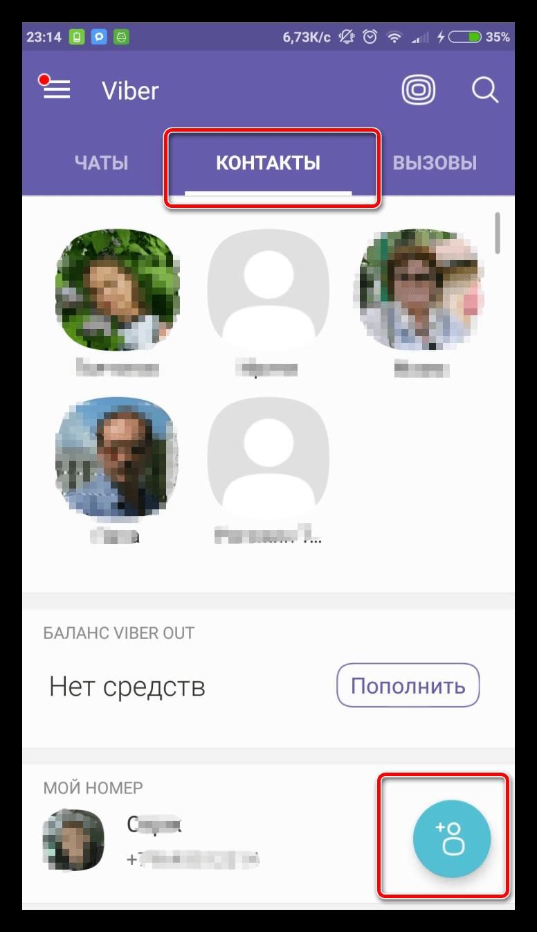 Обычный способ добавить контакт