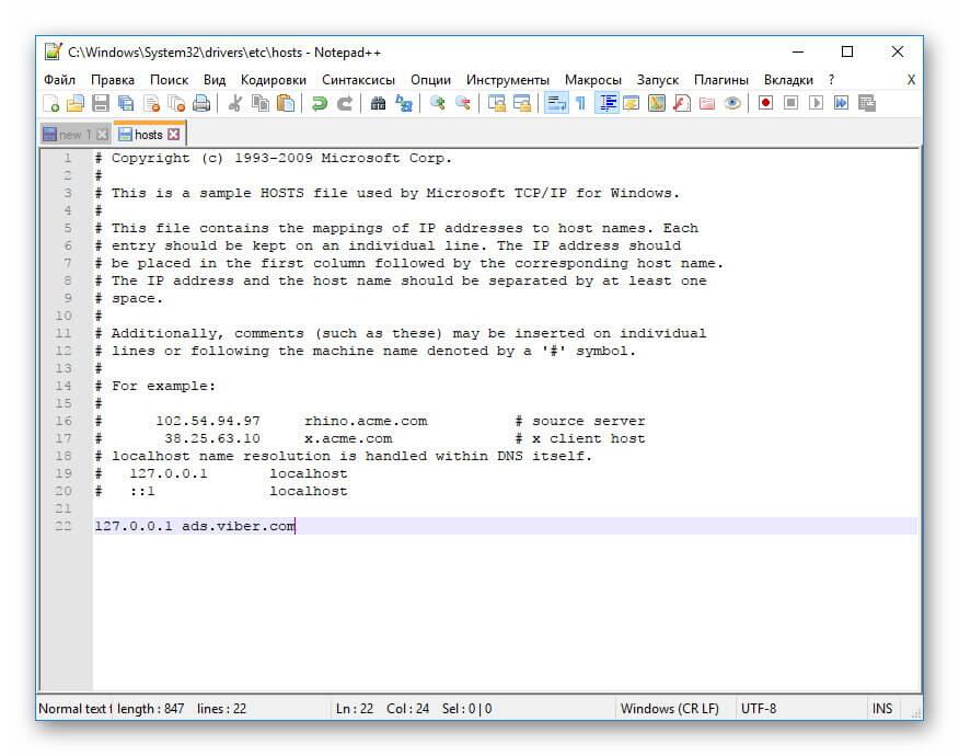 Редактирум файл hosts