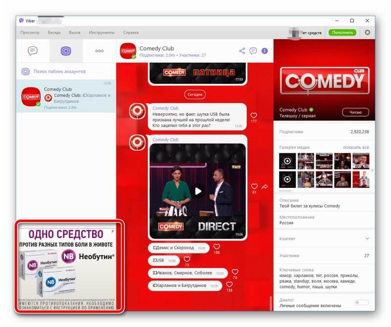 Реклама на компьютере