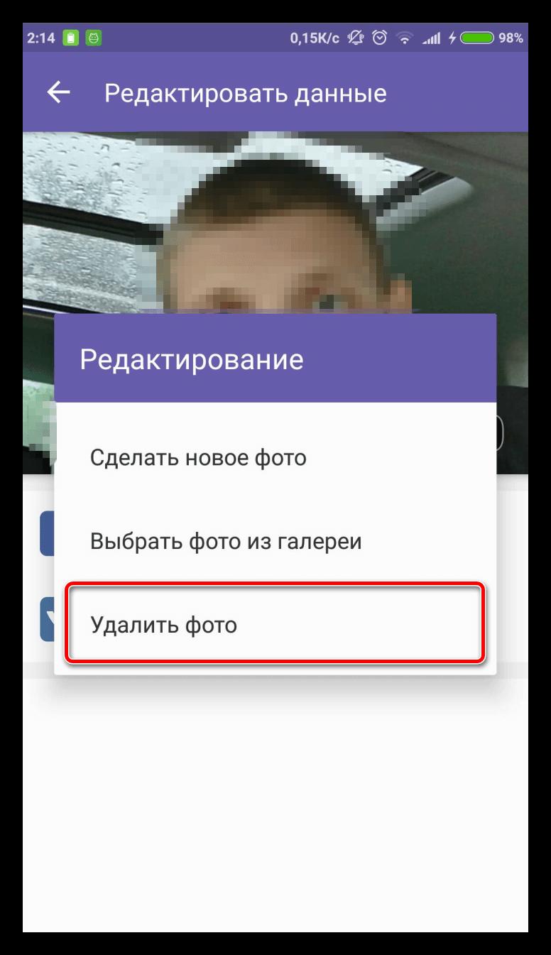 Удалить фото профиля