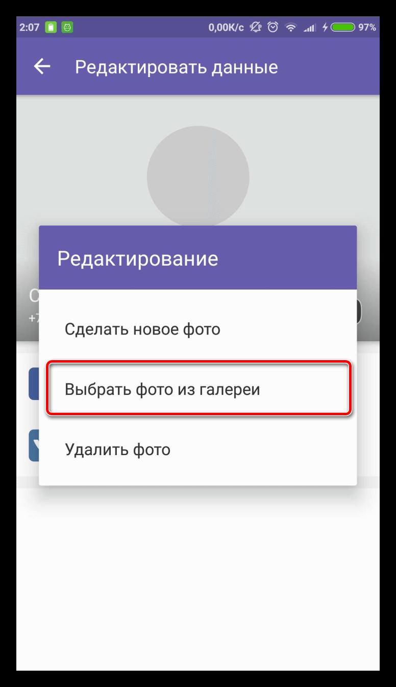 Выбрать фото из галереи