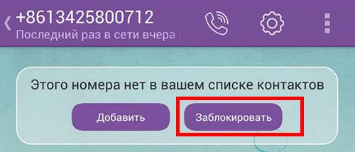 Заблокировать спамера