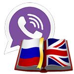 Как в Viber поменять язык интерфейса