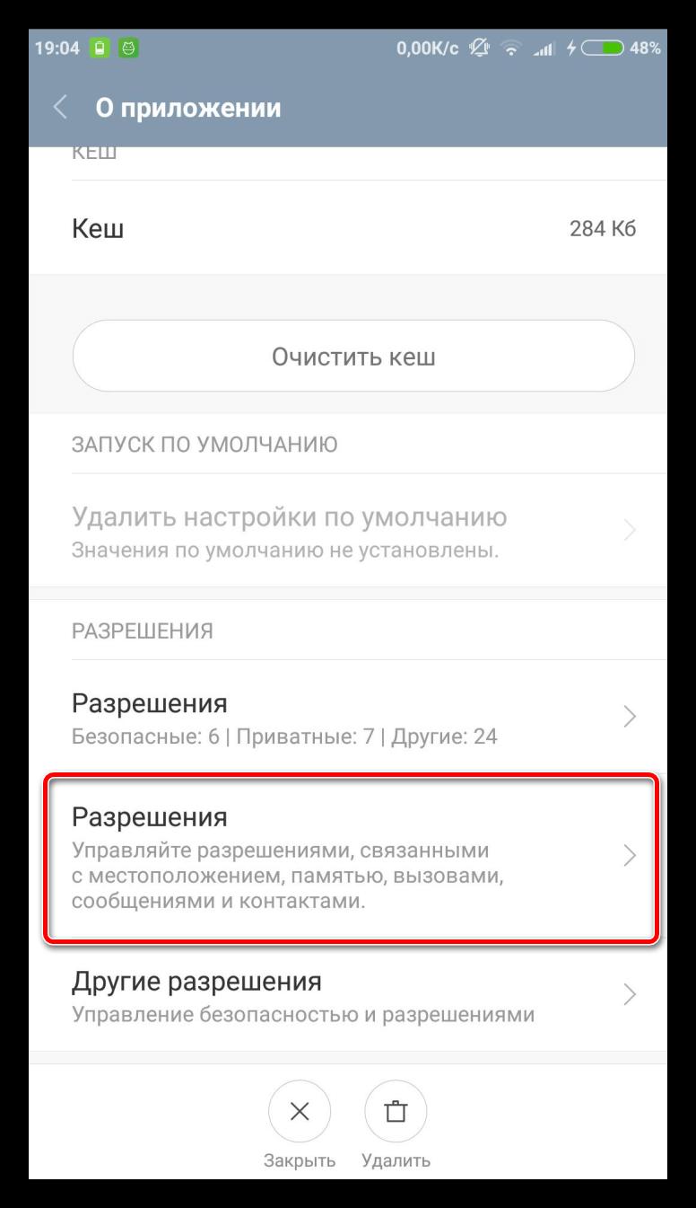 Разрешения прилоежния