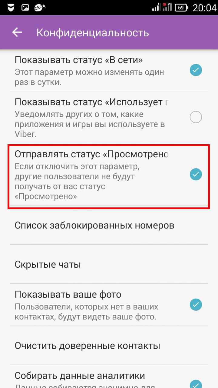Статус сообщения
