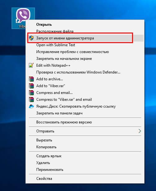 Viber белый экран на компьютере