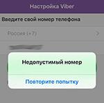 Viber пишет недопустимый номер