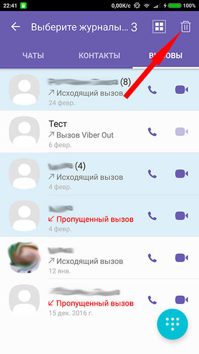 Удаление истории звонков